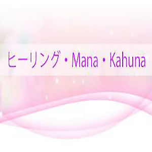 ヒーリング Mana・Kahuna