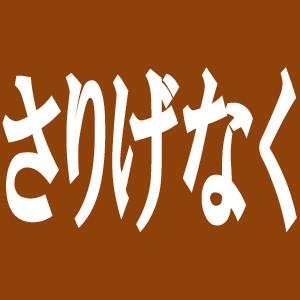 さりげなく(うさぎ庵)