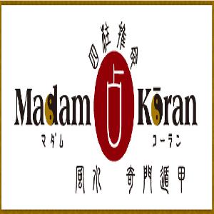 浜松占い説教部屋(マダム・コーラン)