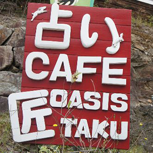 OASIS 匠