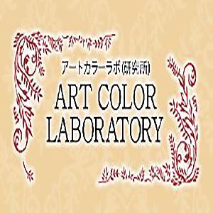 アートカラーラボ(研究所)