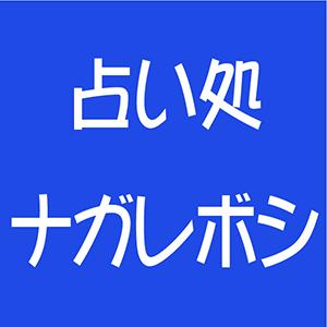 占い処ナガレボシ(ナガレボシ研究所)