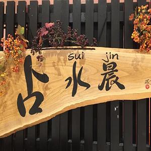 水Suijin晨