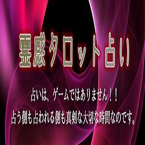 霊感タロット占い桜子