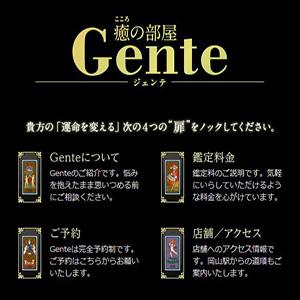 癒の部屋Gente