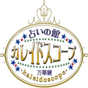 占いの館 カレイドスコープ