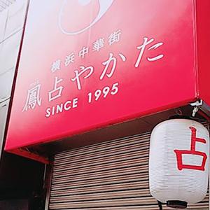 鳳占やかた新宿東口鑑定所