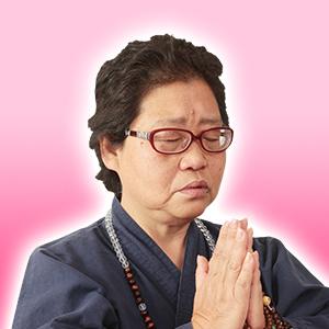 愛の会 愛京子