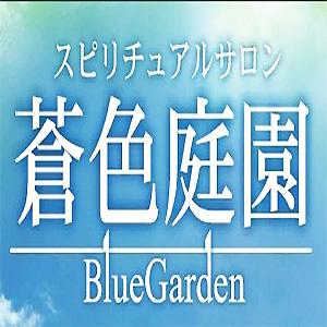 スピリチュアルサロン 蒼色庭園