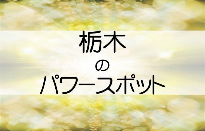 栃木県 パワースポット
