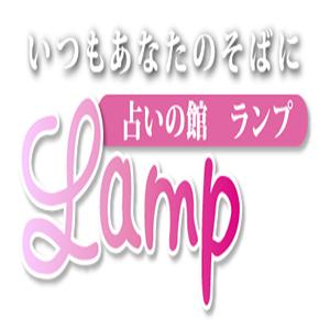 占いの館ランプ