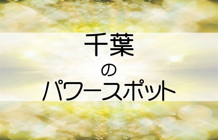 千葉県 パワースポット