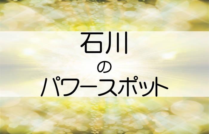 石川県 パワースポット