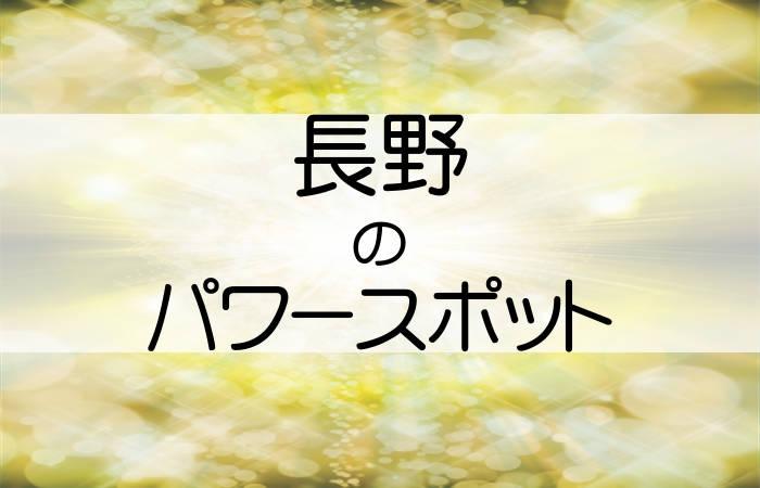 長野県 パワースポット
