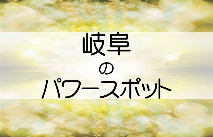 岐阜県 パワースポット