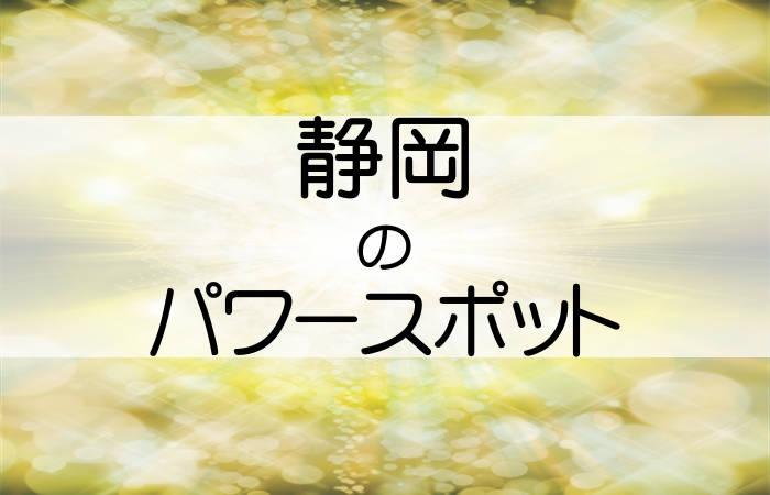 静岡県 パワースポット