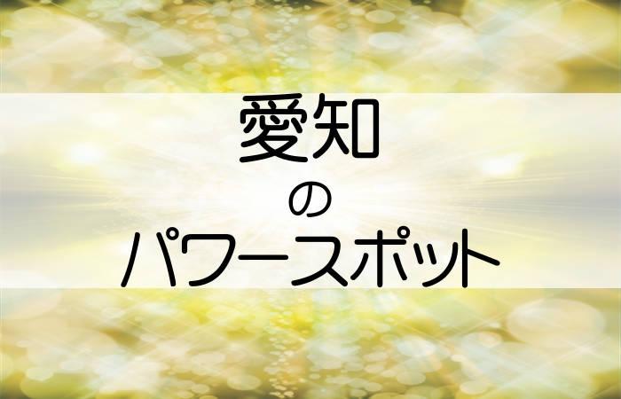 愛知県 パワースポット