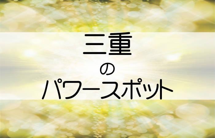 三重県 パワースポット