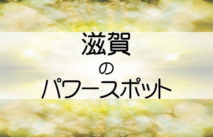 滋賀県 パワースポット