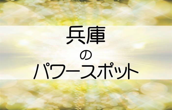 兵庫県 パワースポット