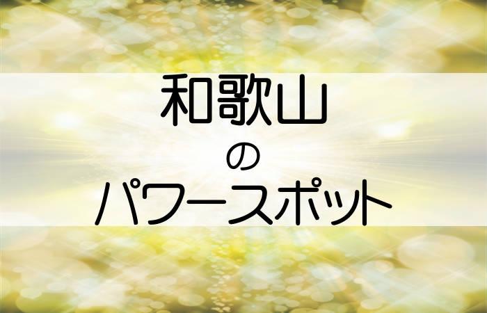 和歌山県 パワースポット
