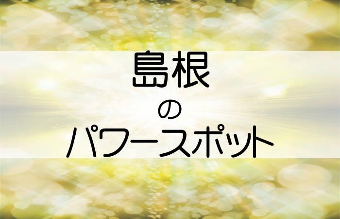 島根県 パワースポット