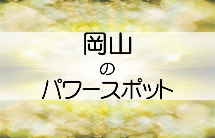 岡山県 パワースポット