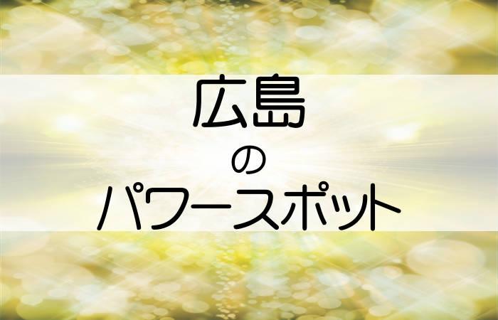 広島県 パワースポット