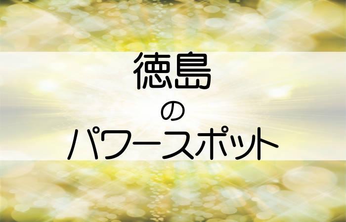 徳島県 パワースポット