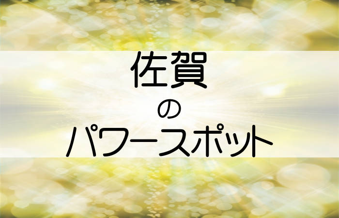 佐賀県 パワースポット