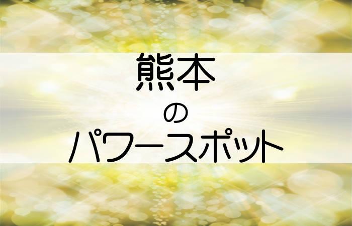 熊本県 パワースポット
