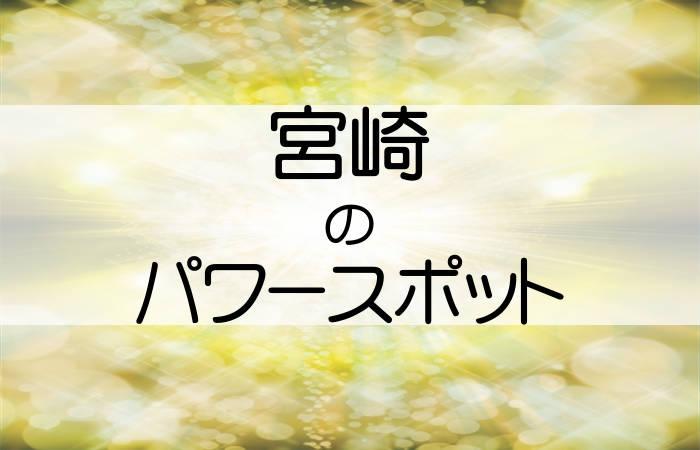 宮崎県 パワースポット