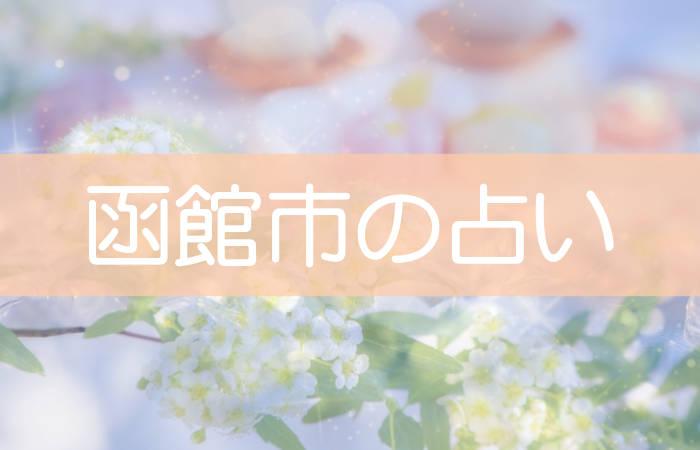 函館の占い