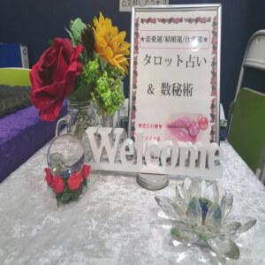 占いのアリーナ イオンモール川口前川店