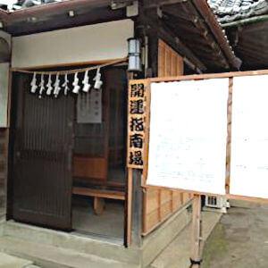 川越 熊野神社(開運指南開場)