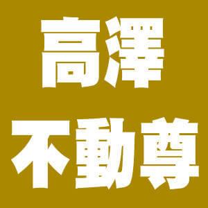 高澤不動尊
