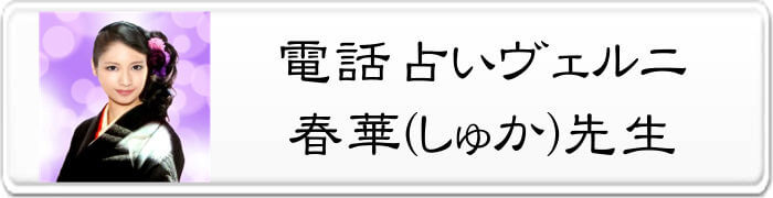 春華(しゅか)先生