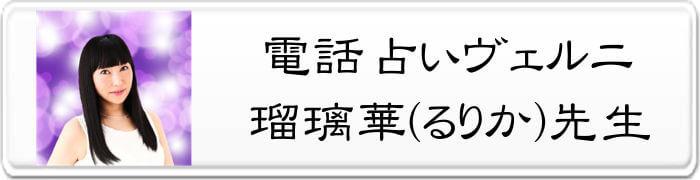 瑠璃華(るりか)先生