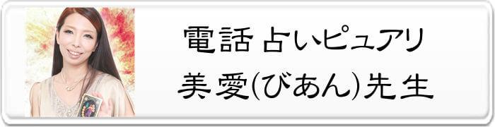 美愛(びあん)先生