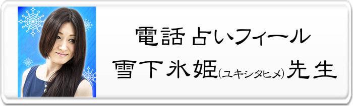 雪下氷姫(ユキシタヒメ)先生
