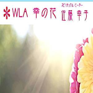 WLA 幸の花