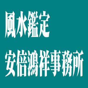 風水鑑定安倍鴻祥事務所