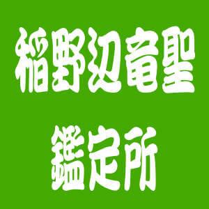 稲野辺竜聖鑑定所