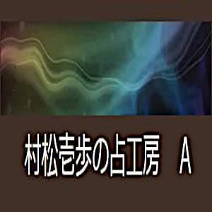 村松壱歩の占工房 A