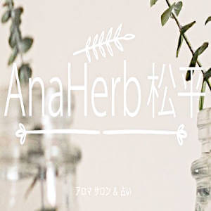 AnaHerb松平