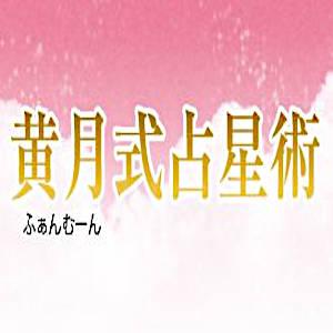 黄月式占星術(木更津 天使の館)