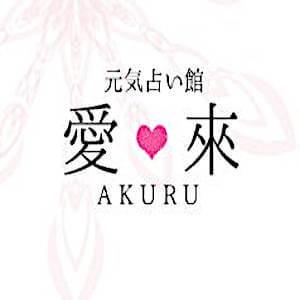 元気占いの館愛來 AKURU
