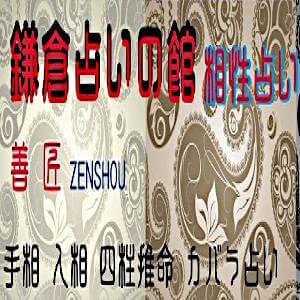 鎌倉 占いの館