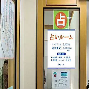 占い神公・社 西友EPO小田原店