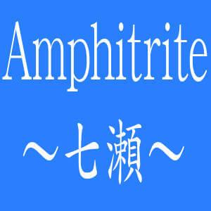 Amphitrite~七瀬~
